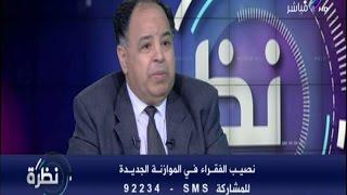 'المالية' تكشف رسميًا حجم ديون مصر الخارجية