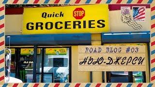 [RoadBlog] - Нью-Йорк/Джерси #3
