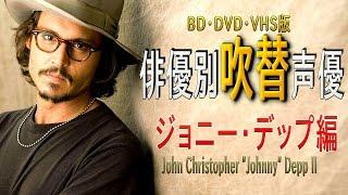 俳優別の吹き替え声優 第52弾は ジョニーデップ 編です ソフト版 (BD・D...