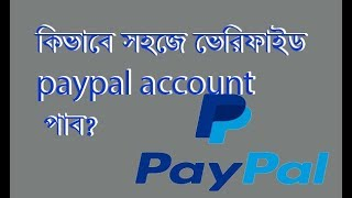 Verified Paypal Account In Bangladesh