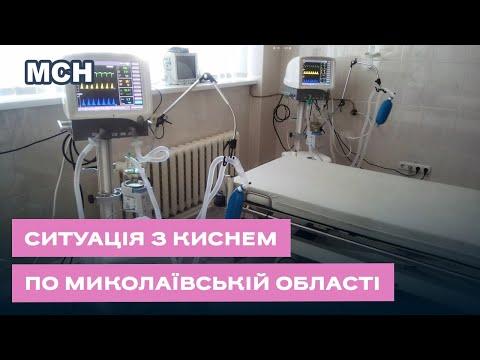 TPK MAPT: У Миколаївській області планується збільшити кількість ліжок з кисневими точками