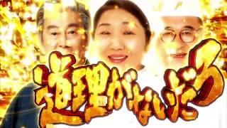 ぱちんこCR渡る世間は鬼ばかり PV 大谷玲凪 検索動画 23