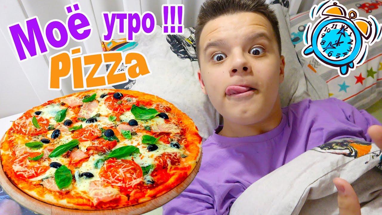 МОЕ УТРО Пицца...!!!