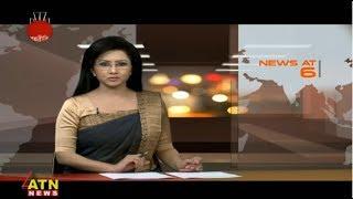 ATN News Today AT 6 PM   News Hour   24 February 2018   Latest Bangladesh News