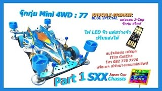 TAMIYA Review แต่ง SXX KnucleBreaker Blue [Japan-Cup] 1/2 - จุ๊กกุ่ย Mini 4WD #77