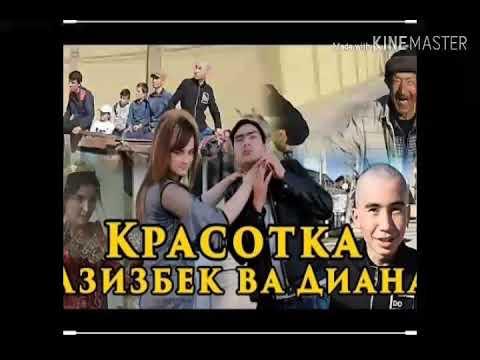 МРЗ   Azizbek Juraev DIANA Э КРАСОТКА АЗИЗБЕК   ҶУРАЕВ  МРЗ 🔔👍