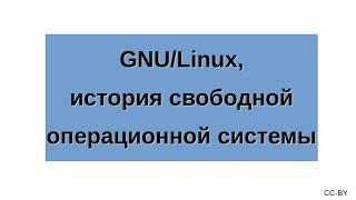GNU/Linux, история свободной операционной системы