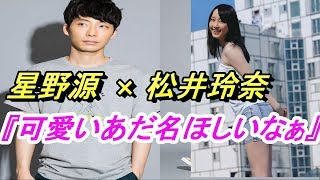 星野源さんがミュコミ+にゲスト出演されていた時にアシスタントの松井...