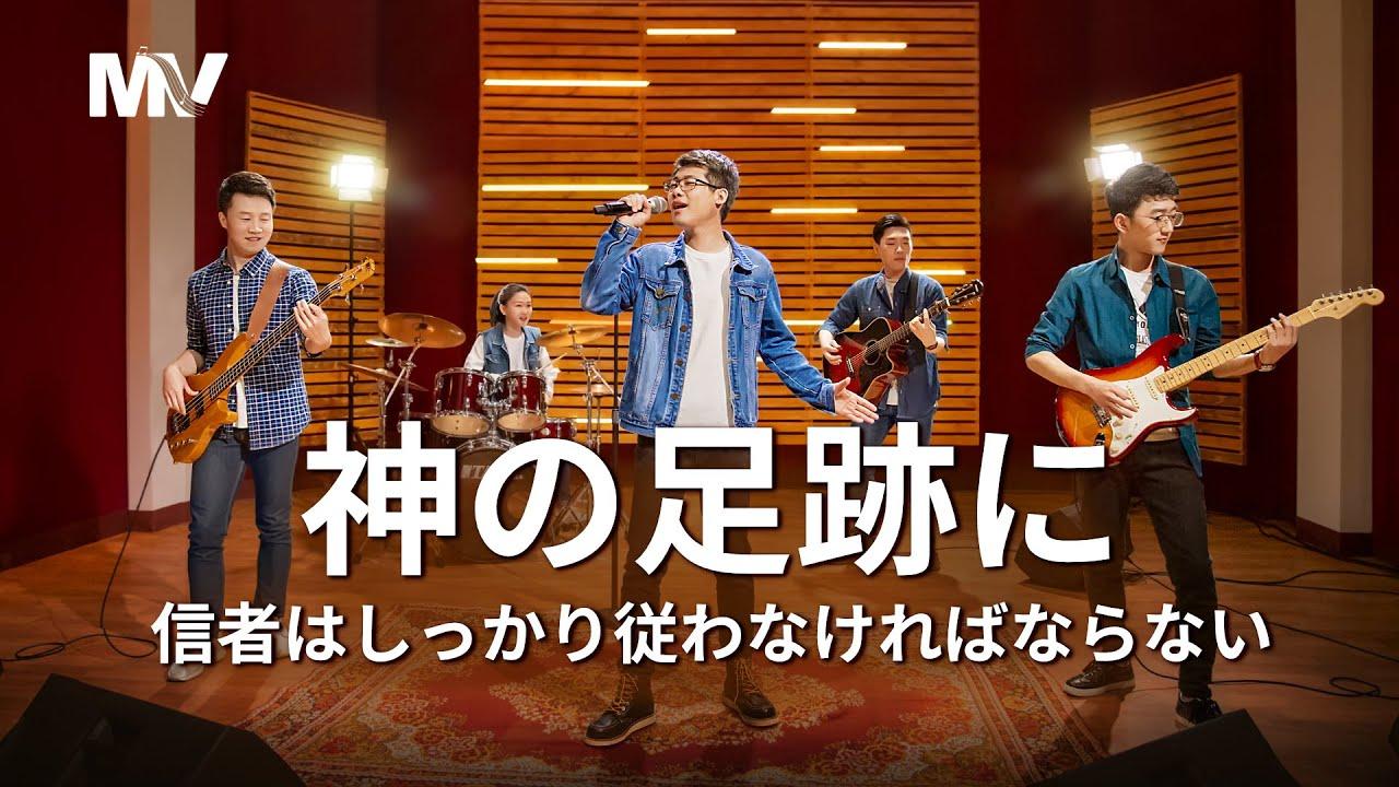 ゴスペル音楽「神の足跡に信者はしっかり従わなければならない」日本語字幕