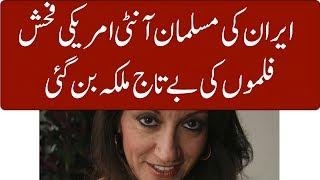 Iran Ki Muslim Aunty American Porn Films Ki Malka Ban Gaye