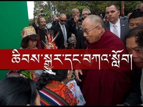 The Dalai Lama Lands On The West Coast