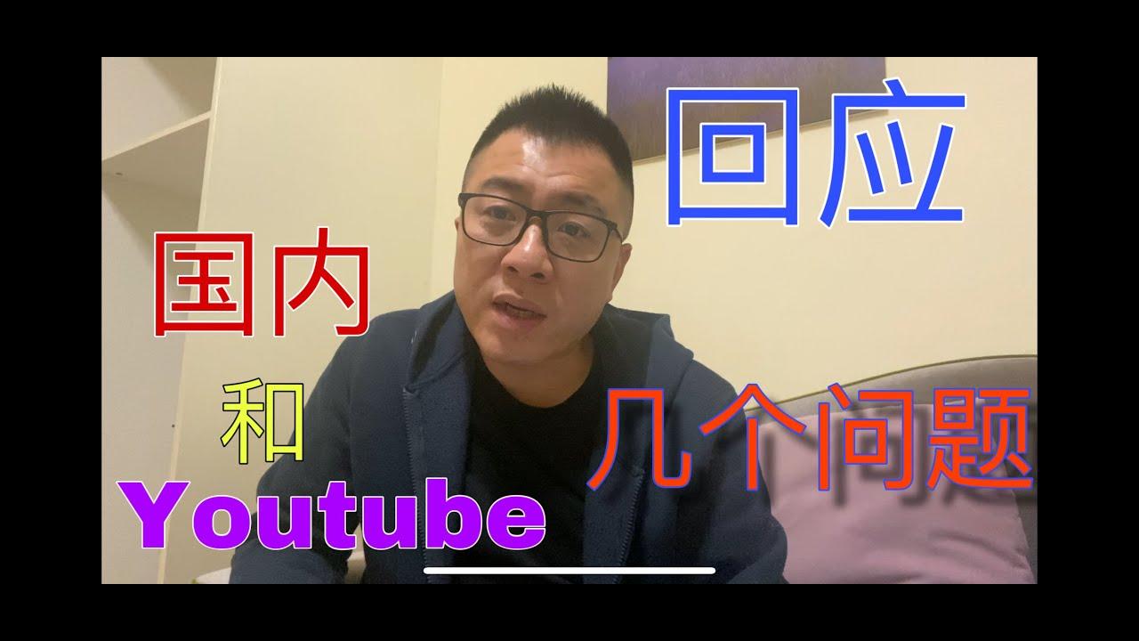 回应中国和youtube朋友的一些问题,为什么移民马来西亚,拍视频是否读稿,不是佛教徒就不该谈论佛教,喜欢佛教就不该吃喝玩乐