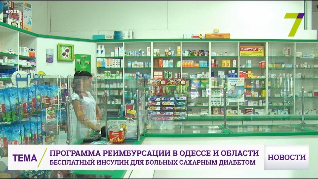 Магазин для больных сахарным диабетом в москве