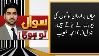 Sawal To Hoga | Full Program | 08 June 2018 | Neo News HD