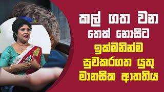 කල් ගත වන තෙක් නොසිට ඉක්මනින්ම සුවකරගත යුතු මානසික ආතතිය   Piyum Vila   17 - 06 - 2021   SiyathaTV Thumbnail