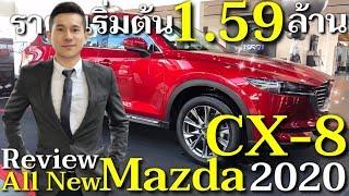All New Mazda CX-8 2020 Review รีวิว CX 8 ตัวจริง