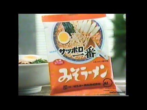 1979-1989 サンヨー食品(サッポロ一番)CM集
