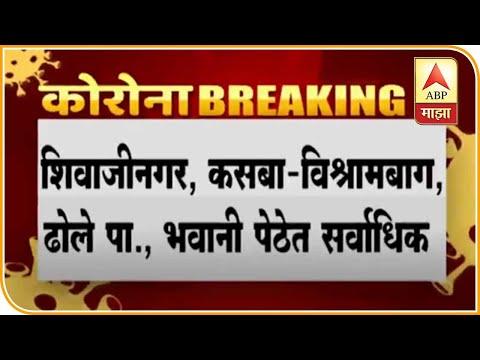 Pune #Corona | पुण्याच्या ससून रुग्णालयात तिघांचा कोरोनामुळे मृत्यू, 99 नव्या पेशंट्सची भर|ABP Majha