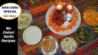 Bhai Dooj Special Veg Thali | Matar Paneer/ Aloo Palak/ Ras Malai | No Onion/Garlic Recipes