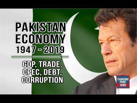 PAKISTAN ECONOMY (1947-2019)
