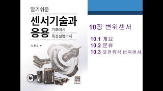 변위센서(알기쉬운 센서기술과 응용, 10.1~10.3)