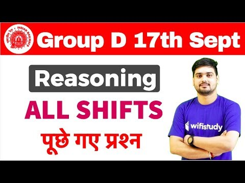 RRB Group D (17 Sept 2018, All Shifts) Reasoning | Exam Analysis & Asked Questions | Day #1