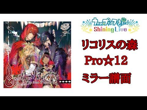 シャニライリコリスの森/Pro プレイ動画ミラー譜面