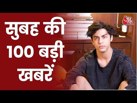 Hindi News Live: देश-दुनिया की सुबह की 100 बड़ी खबरें I Latest News I Top 100 I Oct 13, 2021