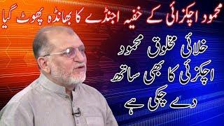 Mehmood Achakzai Secret Agenda Exposed | Harf E Raaz