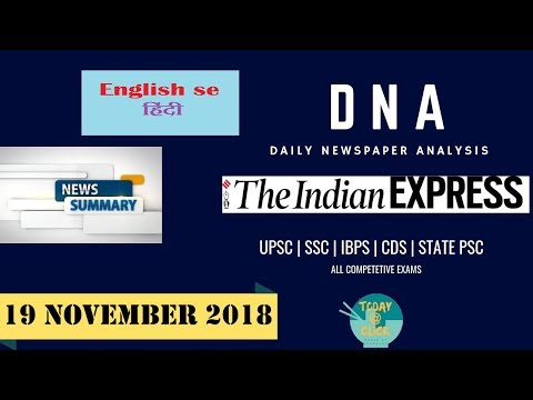 THE INDIAN EXPRESS COMPLETE NEWSPAPER ANALYSIS - 19 November 2018 - [UPSC/SSC/IBPS]
