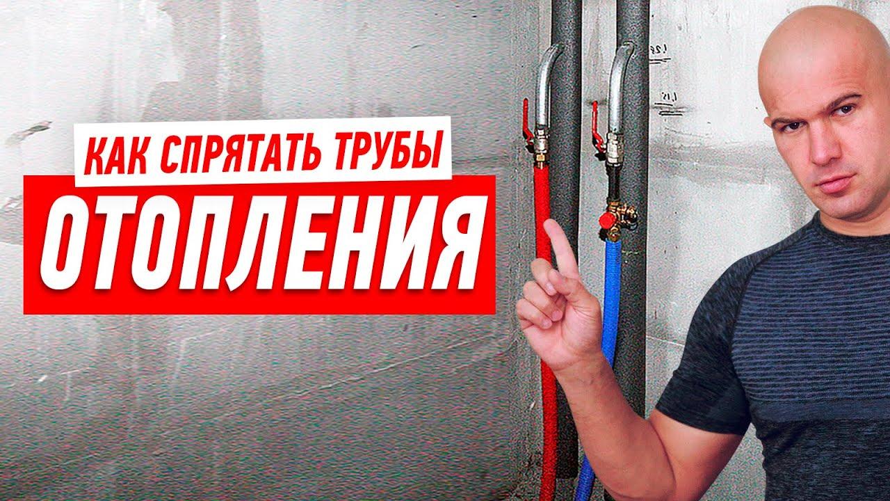 Монтаж отопления Как спрятать трубы
