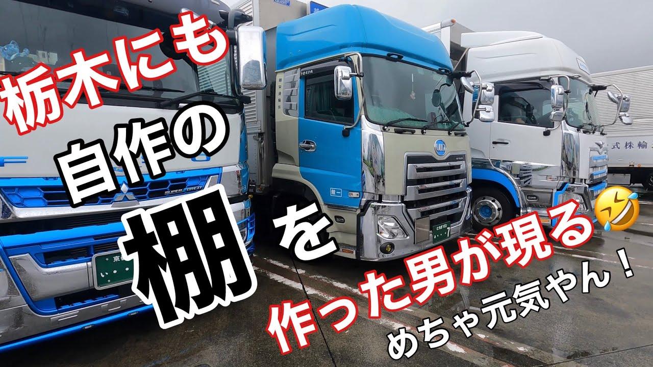 【長距離トラック運転手】トラックの棚を自作した栃木のドライバー😂🚚✨【元気なオッサン】