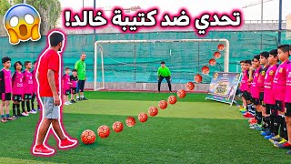 تحديات ضد كتيبة خالد !! ( الي يسجل ضد الحارس المحترف له هدية كبيرة !! )