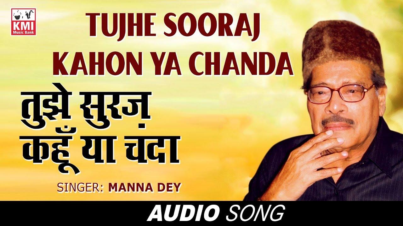 Tujhe suraj kahoon ya chanda mp3 song download ek phool do mali.