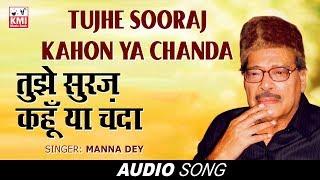 Tujhe Suraj Kahoon Ya Chanda - Ek Phool Do Mali | Manna Dey | Kids Song