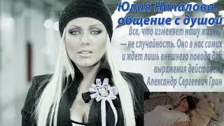Юлия Началова. Общение с Душой. Высшим Я.