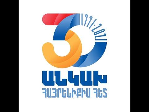 ՀՀ անկախության 30-ամյակին նվիրված գլխավոր միջոցառումը Հանրապետության հրապարակում