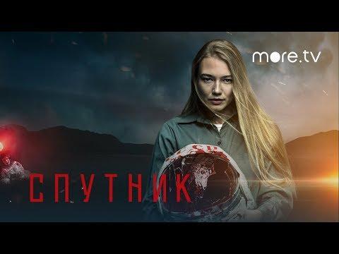 Спутник | Трейлер | Смотри на More.tv 23 апреля