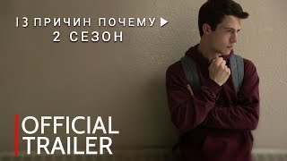 13 причин почему (2 сезон) — Официальный трейлер на русском [No-Future]