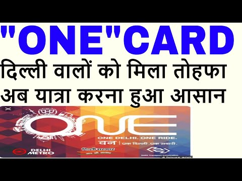 COMMON MOBILITY CARD - ONE DELHI ONE CARD 'ONE' CARD CONNECTING METRO AND DTC BUSES Mp3