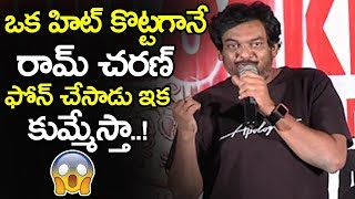 Puri Jagannadh About Ram Charan & Prabhas Phone Call After Ismart Shankar Hit || NSE