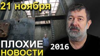 Вячеслав Мальцев | Плохие новости | Артподготовка | 21 ноября 2016