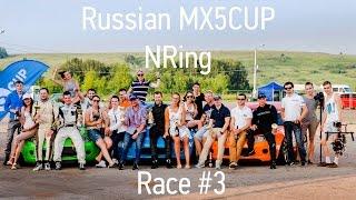 Russian MX5CUP NRing Race#3 | Знакомство и интервью с участниками
