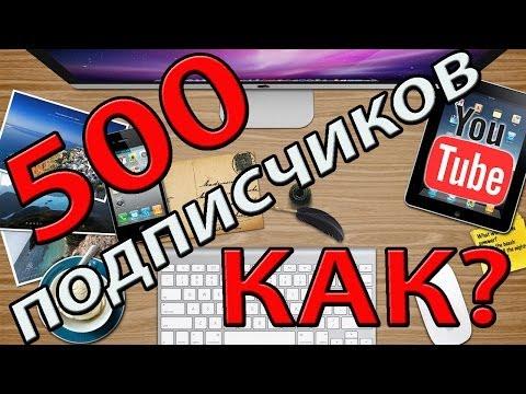 видео: 500 подписчиков на youtube Как