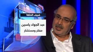 المفكر عبد الجواد ياسين ضيف حلقة حديث العرب مع سليمان الهتلان
