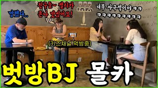 SUB) [몰카] 성인채널에서 벗방을 하던 BJ가 키즈채널에서 먹방을 한다면? ㅋㅋ 미녀들 찐깜놀 몰래카메라 (단발머리 체리언니)