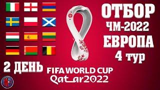 Футбол ОТБОР НА ЧЕМПИОНАТ МИРА 2022 ЕВРОПА 4 ТУР 2 ДЕНЬ Результаты Расписание