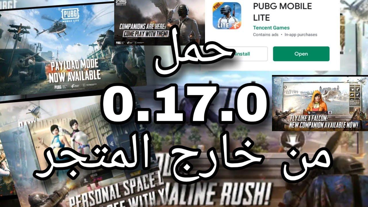 مش معقول اخيرا تحميل لعبة Pubg للكمبيوتر للاجهزة الضعيفة جدا 2جيجا رام الطريقة شغاالة 100 Youtube