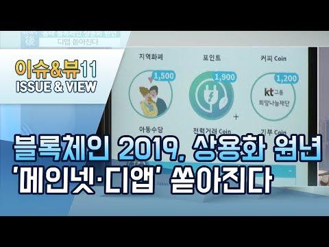 [뉴스후][블록체인 2019] 올해 상용화 원년…'메인넷·디앱' 쏟아진다/ 머니투데이방송 (뉴스)