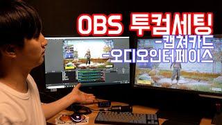 OBS 투컴 방송 세팅 ! 오디오 , 게임캡쳐 (사운드…